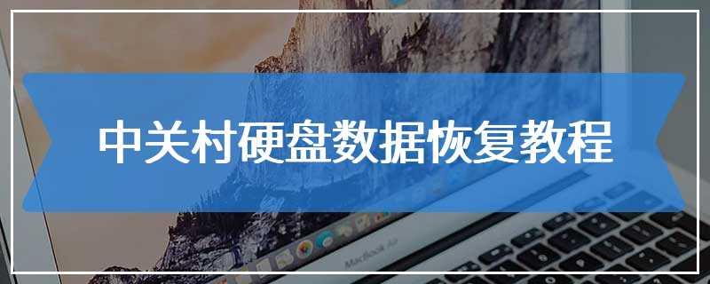 中关村硬盘数据恢复教程