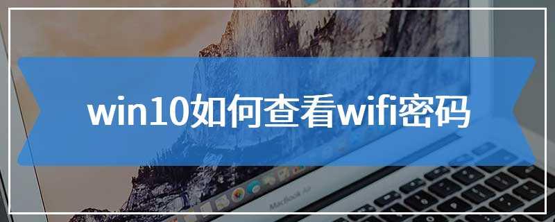 win10如何查看wifi密码