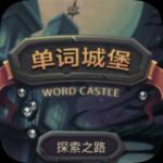 单词城堡无限金币版