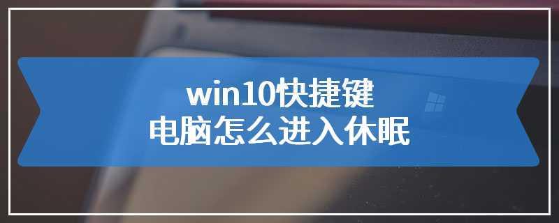 win10快捷键电脑怎么进入休眠