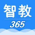 智教365