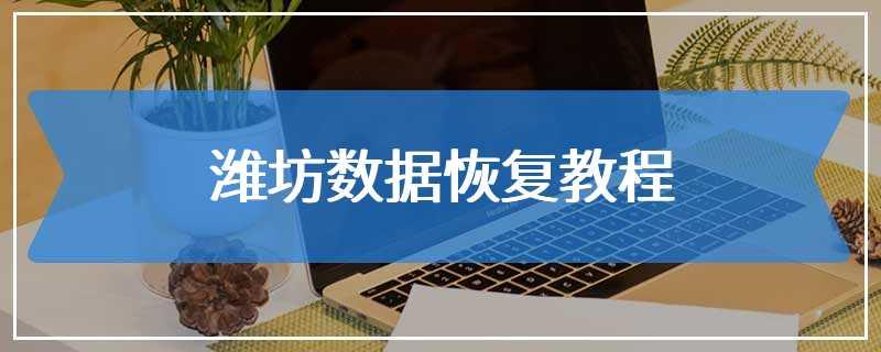 潍坊数据恢复教程