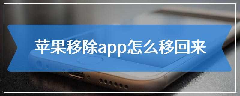 苹果移除app怎么移回来