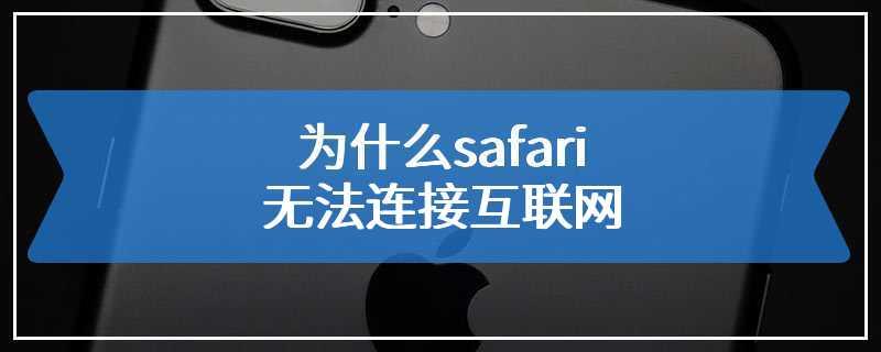 为什么safari无法连接互联网
