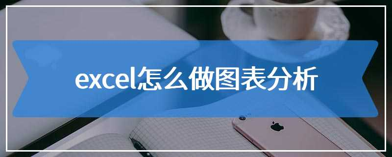 excel怎么做图表分析