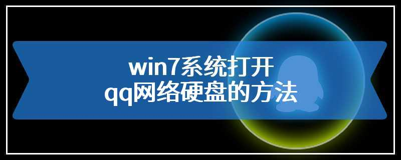 win7系统打开qq网络硬盘的方法