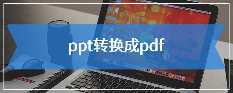 ppt转换成pdf