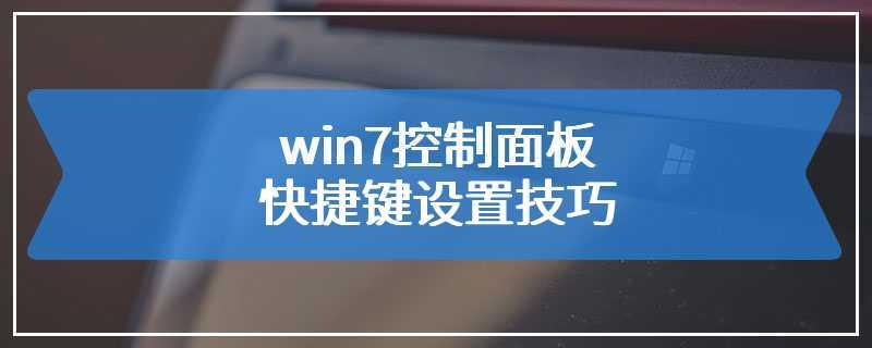 win7控制面板快捷键设置技巧