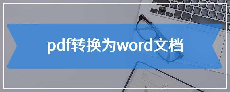 pdf转换为word文档
