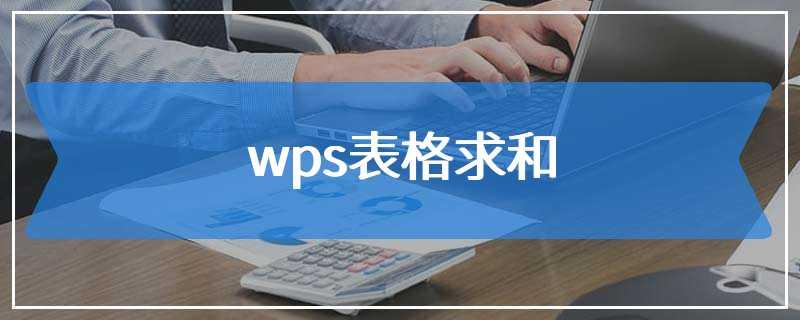 wps表格求和