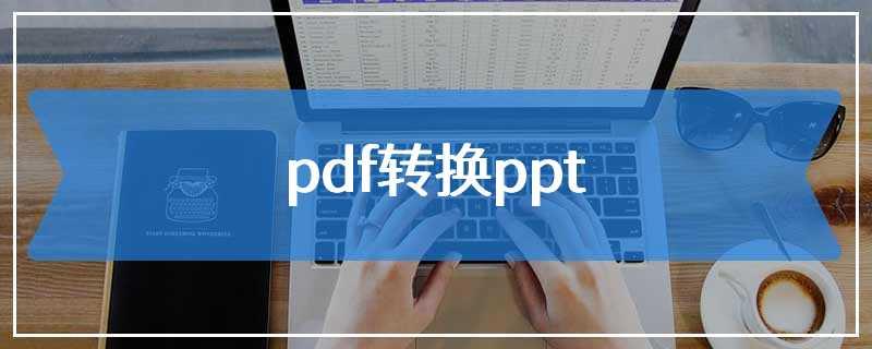 pdf转换ppt