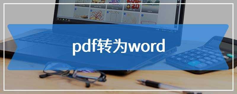 pdf转为word