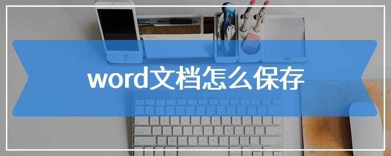 word文档怎么保存