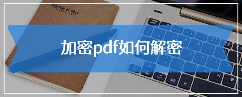 加密pdf如何解密