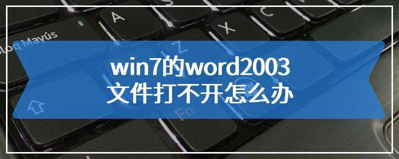 win7的word2003文件打不开怎么办