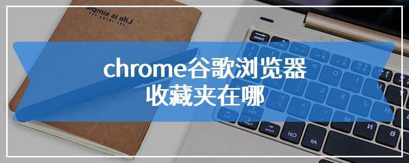 chrome谷歌浏览器收藏夹在哪