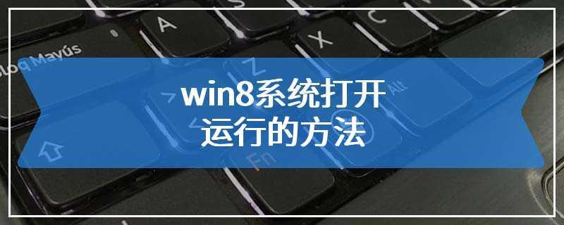 win8系统打开运行的方法