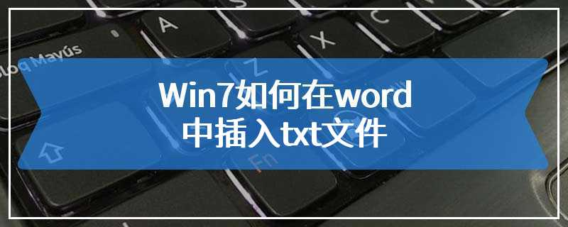 Win7如何在word中插入txt文件
