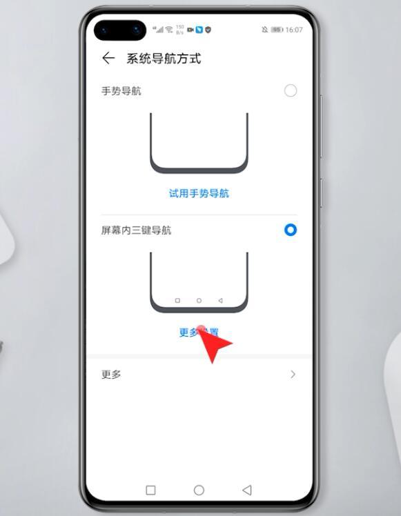 华为手机怎么显示下面的三个键(4)