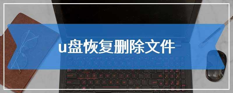u盘恢复删除文件