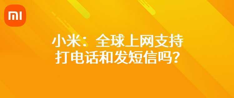 小米:全球上网支持打电话和发短信吗?