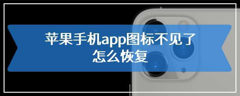 苹果手机app图标不见了怎么恢复