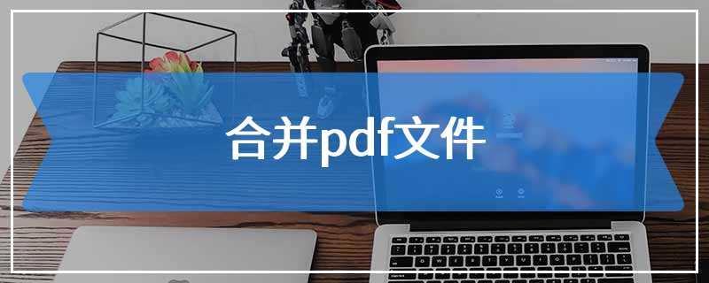 合并pdf文件