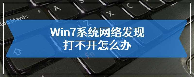 Win7系统网络发现打不开怎么办