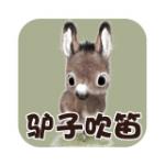 驴子吹笛幼儿故事大全