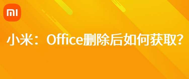 小米:Office删除后如何获取?