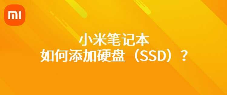小米笔记本如何添加硬盘(SSD)?