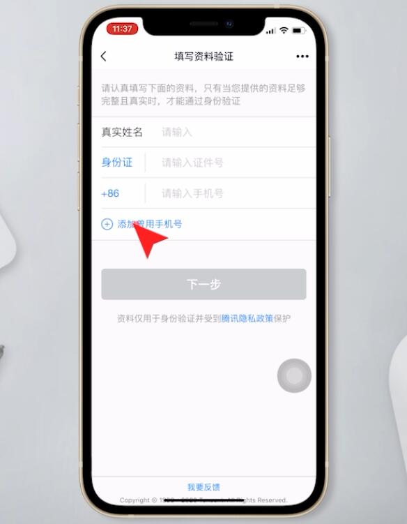 qq密码忘记了怎么找回手机号也换了(8)