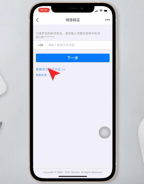 qq密码忘记了怎么找回手机号也换了(6)