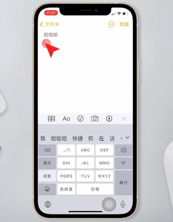 苹果手机12换行键在哪里(3)