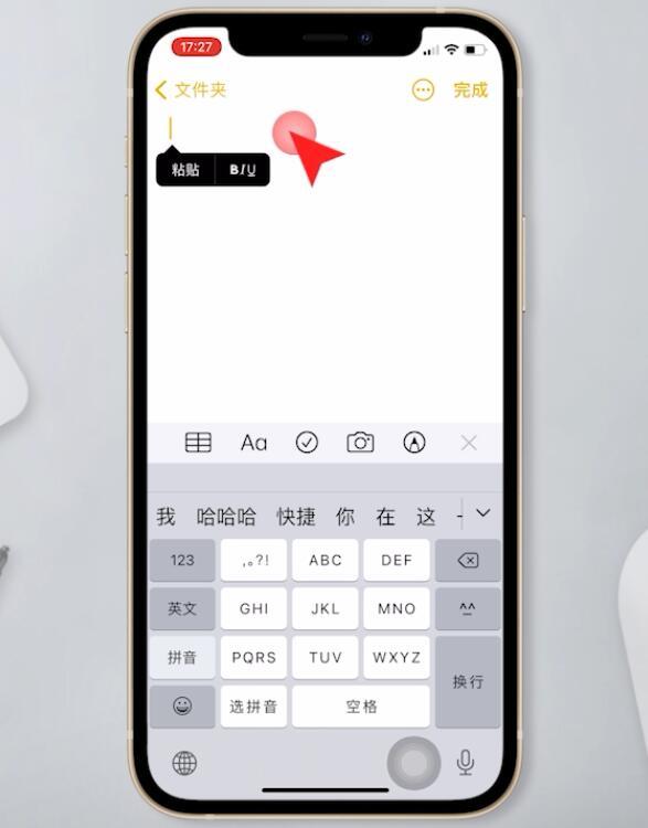 苹果手机12换行键在哪里(1)