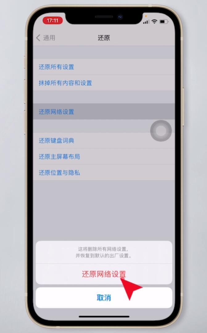 苹果显示chnct怎么解决(5)