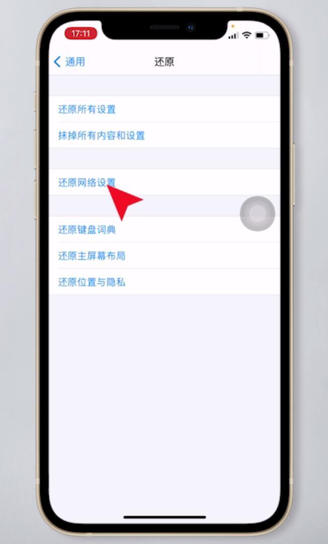 苹果显示chnct怎么解决(4)