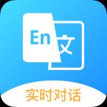 中英文互译