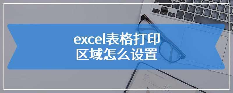 excel表格打印区域怎么设置