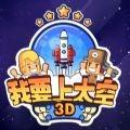 我要上太空3D