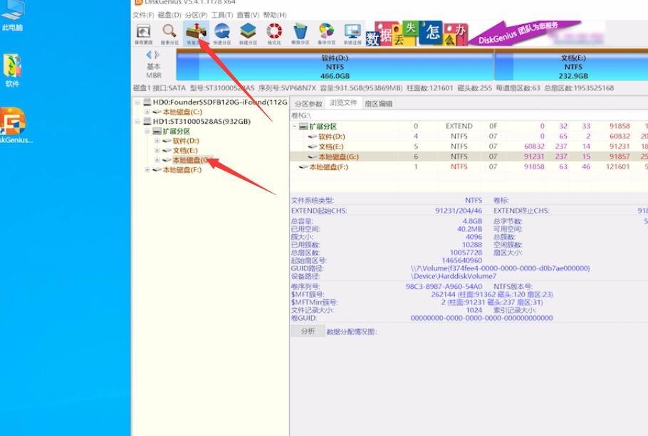 重装系统数据恢复教程(10)