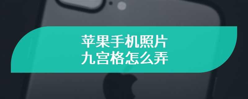 苹果手机照片九宫格怎么弄