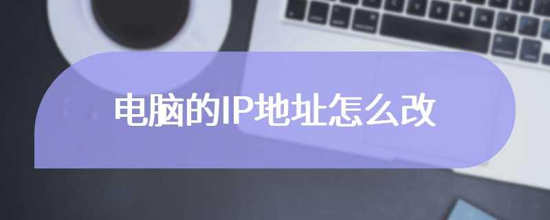 电脑的IP地址怎么改