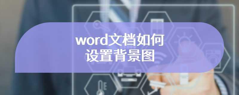 word文档如何设置背景图