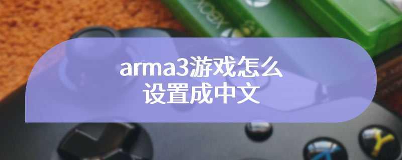 arma3游戏怎么设置成中文