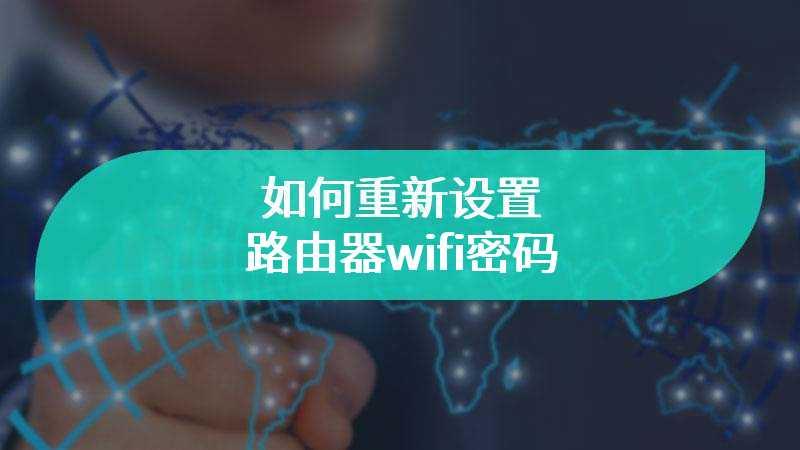 如何重新设置路由器wifi密码