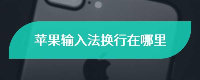 苹果输入法换行在哪里