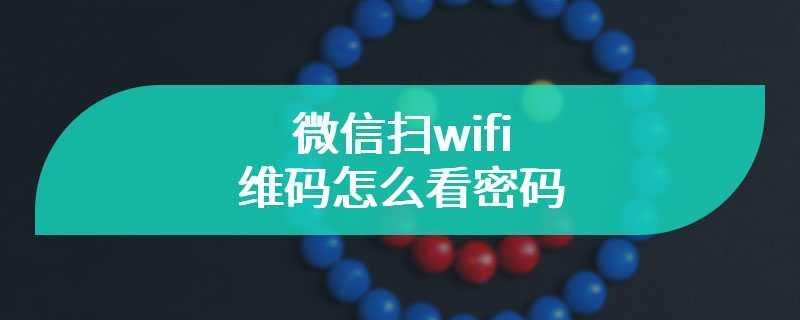 微信扫wifi二维码怎么看密码
