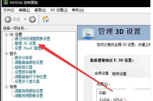 nvidia控制面板csgo设置教程(1)