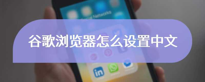 谷歌浏览器怎么设置中文